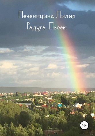 Лилия Печеницына, Радуга. Пьесы