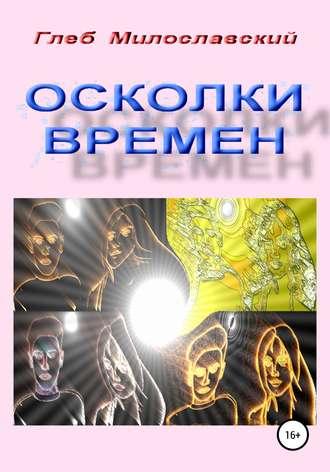 Глеб Милославский, Осколки Времен