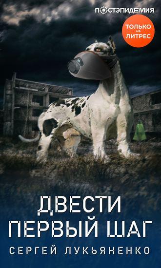 Сергей Лукьяненко, Двести первый шаг