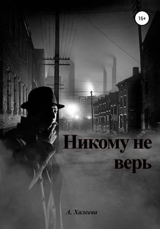 А. Халеева, Никому не верь