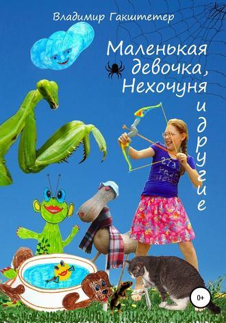 Владимир Гакштетер, Маленькая девочка, Нехочуня и другие