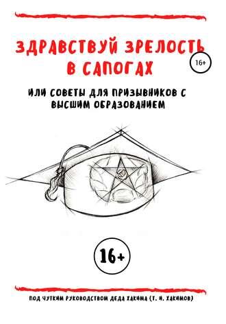 Тимур Хакимов, Здравствуй зрелость в сапогах, или Советы для призывников с высшим образованием
