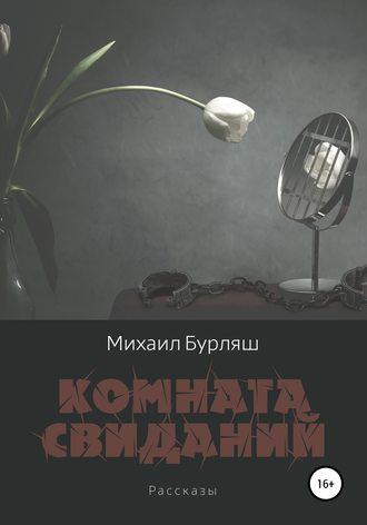 Михаил Бурляш, Екатерина Бурдаева, Комната свиданий. Сборник рассказов