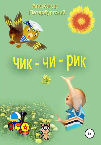Александр Петербургский, ЧИК-ЧИ-РИК