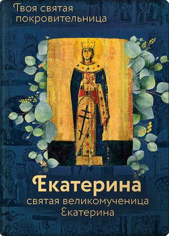 Ольга Рожнёва, Святая великомученица Екатерина