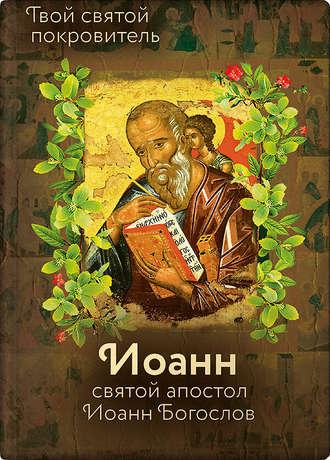 Ольга Рожнёва, Святой Иоанн Богослов и архимандрит Иоанн (Крестьянкин)