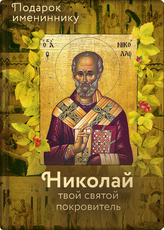 Ольга Рожнёва, Святитель Николай Чудотворец