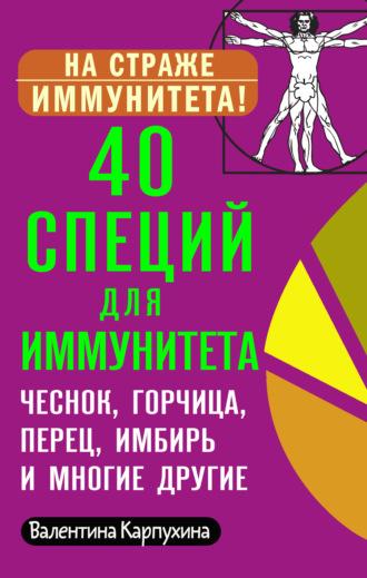 Виктория Карпухина, 40 специй для иммунитета: чеснок, горчица, перец, имбирь и многие другие!