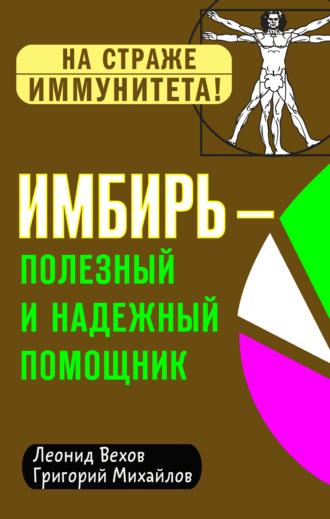 Григорий Михайлов, Леонид Вехов, Имбирь – полезный и надежный помощник