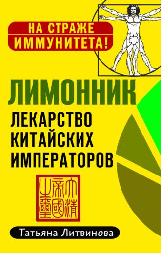 Татьяна Литвинова, Лимонник: лекарство китайских императоров