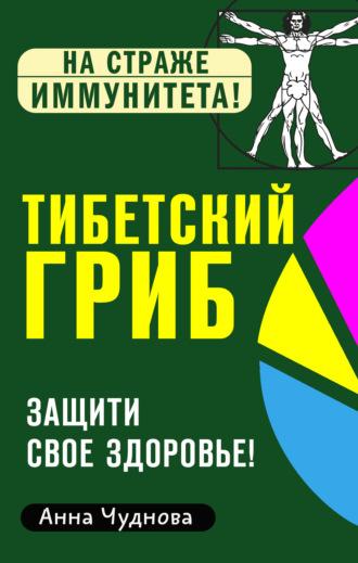 Анна Чуднова, Тибетский гриб. Защити свое здоровье!