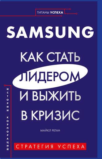 Майкл Реган, Samsung. Как стать лидером и выжить в кризис