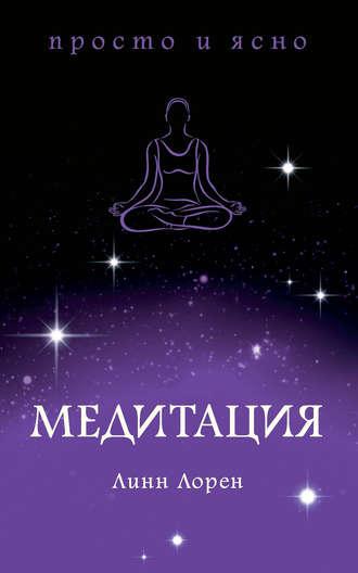 Линн Лорен, Медитация