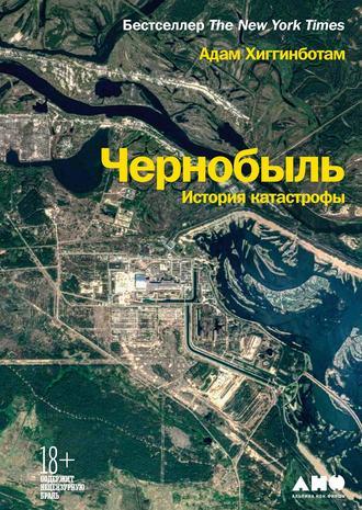 Адам Хиггинботам, Чернобыль. История катастрофы