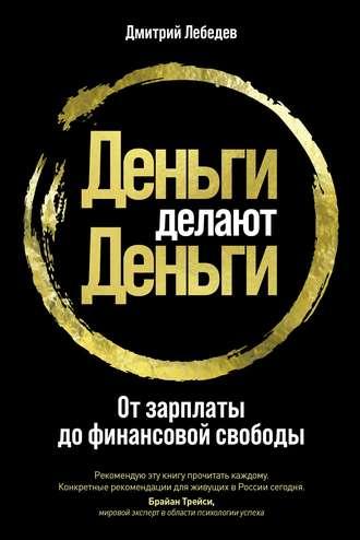 Дмитрий Лебедев, Деньги делают деньги