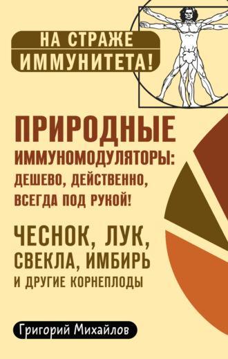 Григорий Михайлов, Природные иммуномодуляторы