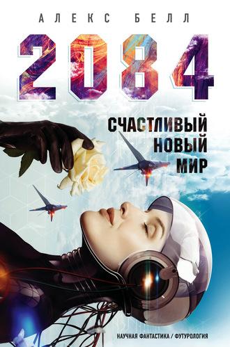 Алекс Белл, 2084: Счастливый новый мир