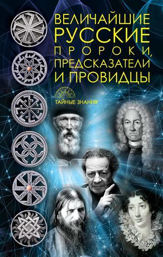 Д. Рублёва, Величайшие русские пророки, предсказатели, провидцы