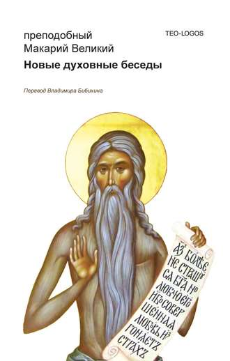Преподобный Макарий Великий, Новые духовные беседы