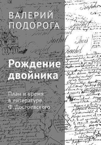 Валерий Подорога, Рождение двойника. План и время в литературе Ф. Достоевского