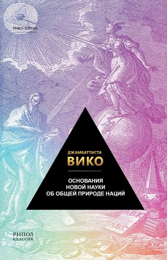 Джамбаттиста Вико, Основания новой науки об общей природе наций
