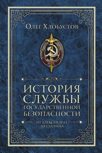 Олег Хлобустов, История службы государственной безопасности. От Александра I до Сталина
