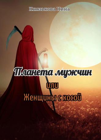 Нина Князькова, Планета мужчин, или Женщины с косой