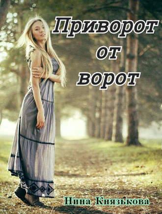 Нина Князькова, Приворот от ворот