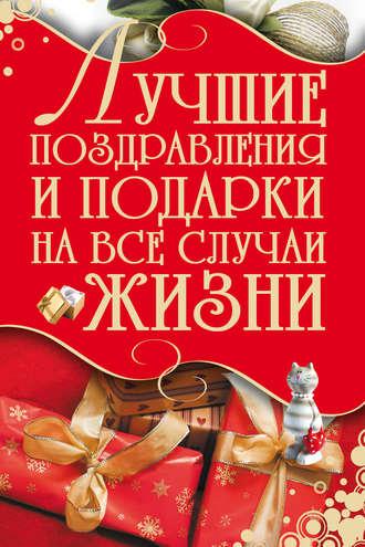 Игорь Кузнецов, Лучшие поздравления и подарки на все случаи жизни