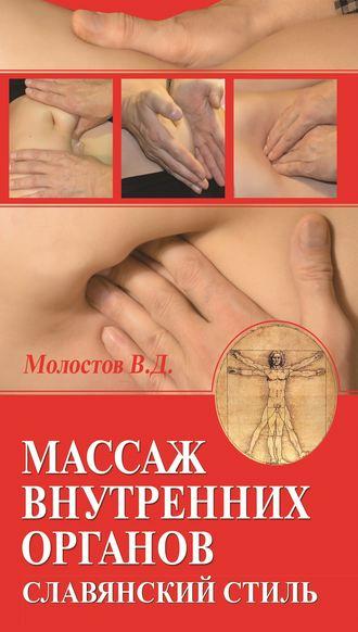 Валерий Молостов, Массаж внутренних органов. Славянский стиль