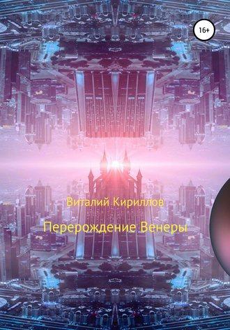Виталий Кириллов, Перерождение Венеры