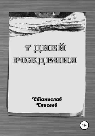 Станислав Елисеев, 7 Дней Рождения