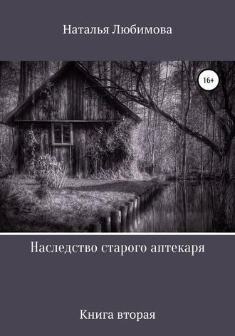 Наталья Любимова, Наследство старого аптекаря