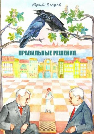 ЮРИЙ ЕГОРОВ, Правильные решения