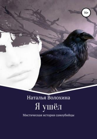 Наталья Волохина, Я ушёл. Мистическая история самоубийцы
