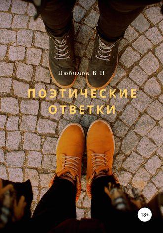 Владимир Любимов, Поэтические ответки