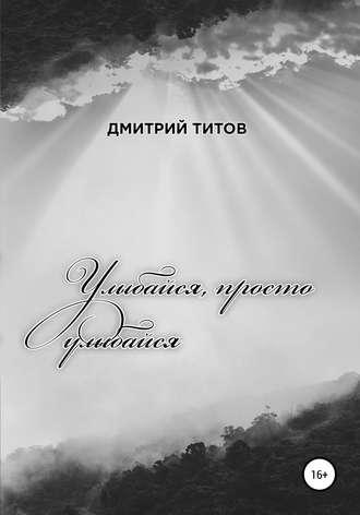 Дмитрий Титов, Улыбайся, просто улыбайся