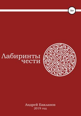 Андрей Бакланов, Лабиринты чести