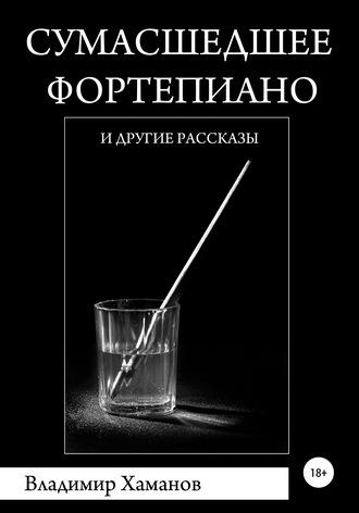 Владимир Хаманов, Сумасшедшее фортепиано и другие рассказы