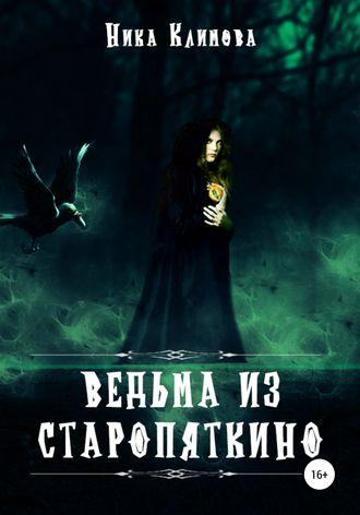 Ника Климова, Ведьма из Старопяткино