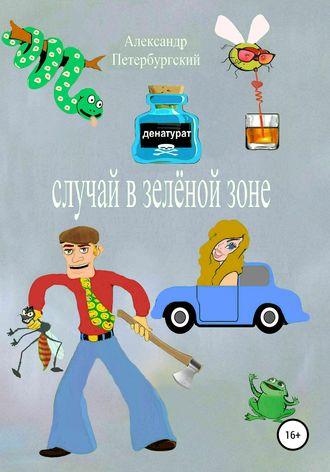 Александр Петербургский, Случай в зелёной зоне