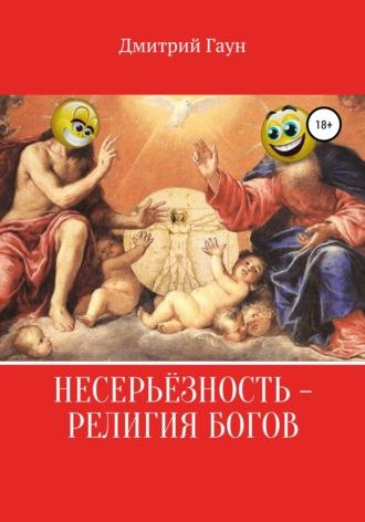 Дмитрий Гаун, Несерьёзность – религия богов