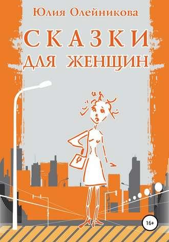 Юлия Олейникова, Сказки для женщин