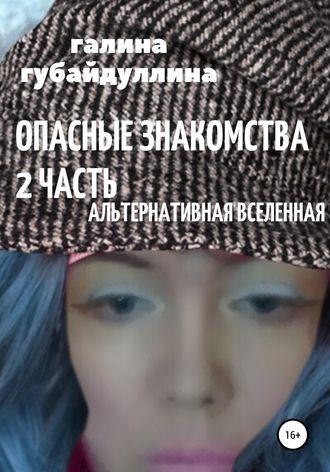 Галина Губайдуллина, Опасные знакомства. Часть 2. Альтернативная Вселенная