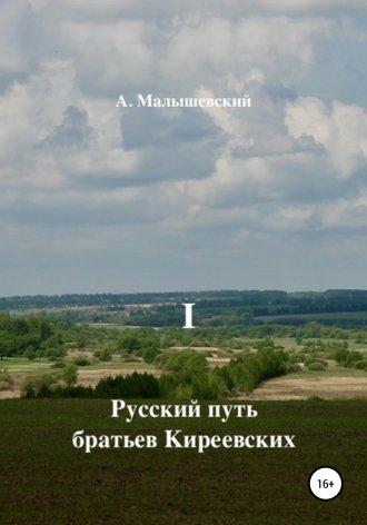 А. Малышевский, Русский путь братьев Киреевских. В 2-х кн. Кн. I