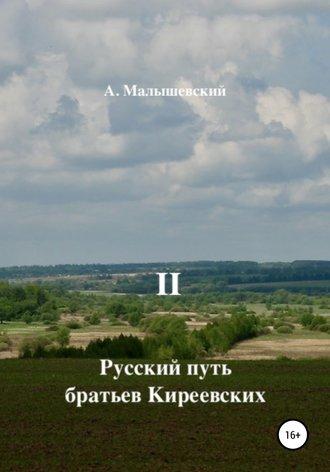 А. Малышевский, Русский путь братьев Киреевских. В 2-х кн. Кн. II