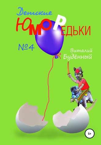 Виталий Буденный, Юморедьки детские 4