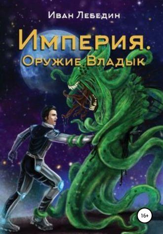 Иван Лебедин, Империя. Оружие Владык