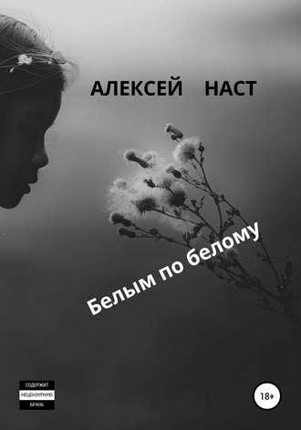 Алексей Наст, Белым по белому