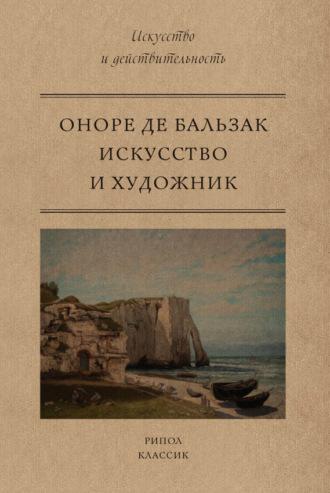 Оноре де Бальзак, Искусство и художник